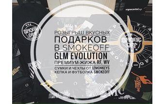 Розыгрыш GLM evolition и других вкусностей!