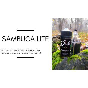 Жидкость Dad's SAMBUCA LITE 100мл