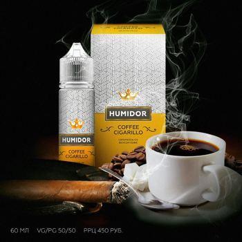 Жидкость HUMIDOR Coffee Cigarillo 60мл